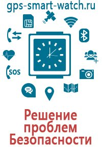 Часы с gps трекером smart watch pro gw700 цена
